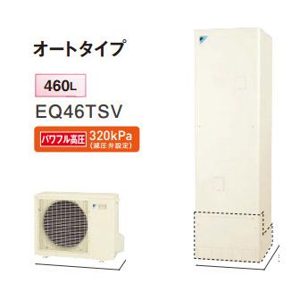 *ダイキン*EQ46TSV+BRC083A2 エコキュート+リモコンセット オート 角型 パワフル高圧 460L[主に4~7人用]【メーカー直送送料無料】