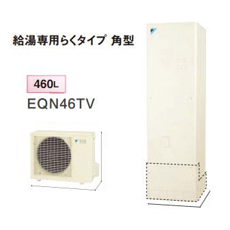 *ダイキン*EQN46TV+BRC083A31 エコキュート+リモコンセット 給湯専用らくタイプ 角型 460L[主に4~7人用]【メーカー直送送料無料】