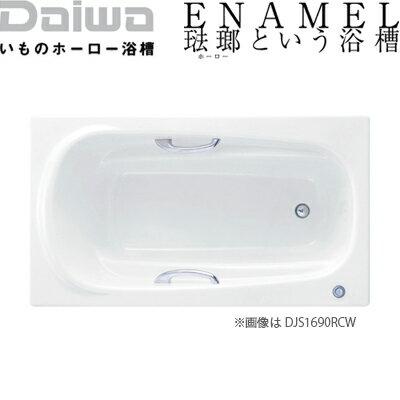 *DAIWA/大和重工*DJS1690[L/R][CW/LW/MP/MBR] 310L 幅160cm DJシリーズ いものホーロー浴槽〈メーカー直送送料無料〉