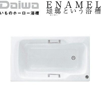 *DAIWA/大和重工*DJS1440[L/R][CW/LW/MP/MBR] 320L 幅140cm DJシリーズ いものホーロー浴槽〈メーカー直送送料無料〉