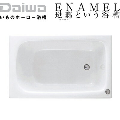 *DAIWA/大和重工*DJS1200[L/R][CW/LW/MP/MBR] 265L 幅121cm DJシリーズ いものホーロー浴槽〈メーカー直送送料無料〉