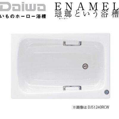 *DAIWA/大和重工*DJS1300[L/R][CW/LW/MP/MBR] 310L 幅130cm DJシリーズ いものホーロー浴槽〈メーカー直送送料無料〉