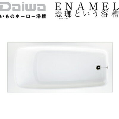 *DAIWA/大和重工*DJ150[CW/LW/MP/MBR] 195L 幅154cm DJシリーズ いものホーロー浴槽〈メーカー直送送料無料〉