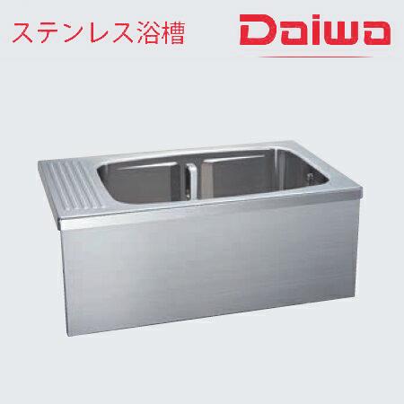 *DAIWA/大和重工*SBW-KT1201L[L/R] 250L 幅1195mm 据置式 ステンレス浴槽 BL認定品〈メーカー直送送料無料〉