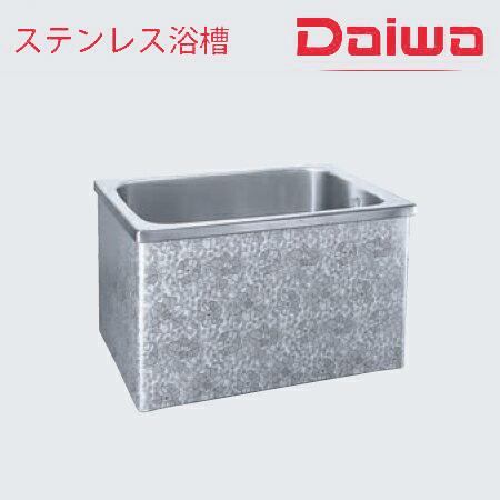*DAIWA/大和重工*SBW-902L[L/R] 280L 幅900mm 据置式 ステンレス浴槽 BL認定品〈メーカー直送送料無料〉
