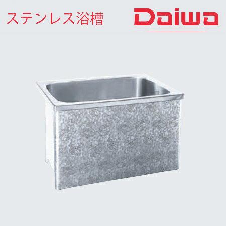 *DAIWA/大和重工*SBW-901L[L/R] 280L 幅900mm 据置式 ステンレス浴槽 BL認定品〈メーカー直送送料無料〉