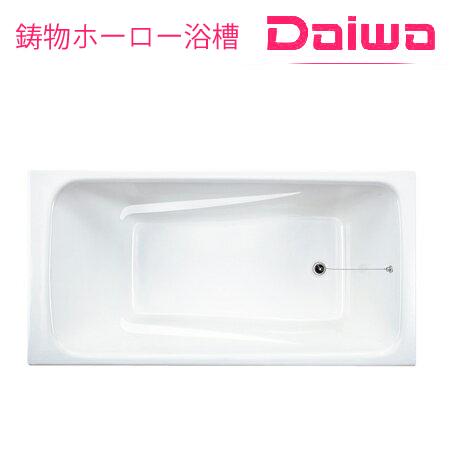 *DAIWA/大和重工*UB-160J[CW/LW/MP/MBE/MBR] 360L 長さ160cm UBシリーズ いものホーロー浴槽〈メーカー直送送料無料〉