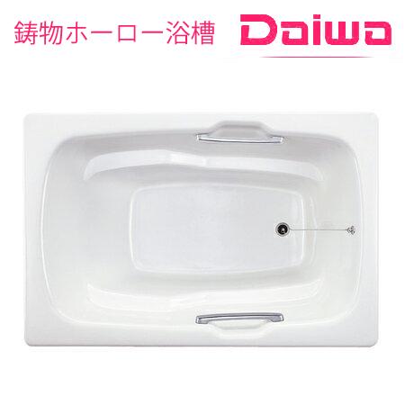 *DAIWA/大和重工*K-130[DB/DG/MBE/CW/DBR/PB/LW/RP] 320L 長さ130cm 琥珀シリーズ いものホーロー浴槽〈メーカー直送送料無料〉