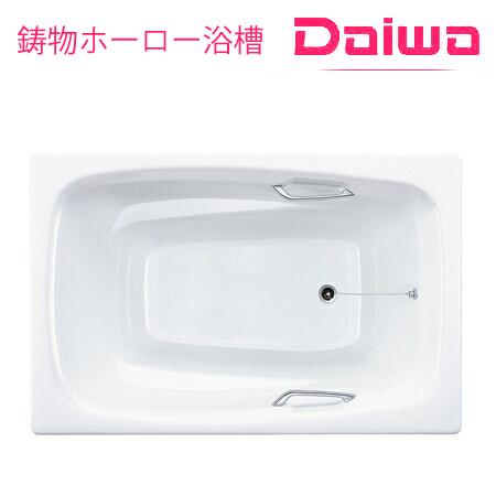 *DAIWA/大和重工*R-120[MB/PG/LW/MP/MBR/CW/MGY/DB/PB/MBE/RP] 280L 長さ120cm 瑠璃シリーズ いものホーロー浴槽〈メーカー直送送料無料〉