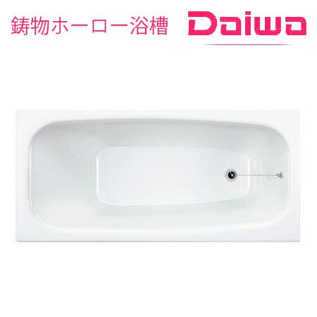 *DAIWA/大和重工*TL-150[CW/I/GB] 265L 長さ150cm TLシリーズ いものホーロー浴槽〈メーカー直送送料無料〉