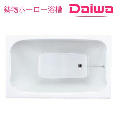 *DAIWA/大和重工*TB-120[GB/MG/LW/MP/MBR/MGY/MB/CW/MBE] 295L 長さ120cm TBシリーズ いものホーロー浴槽〈メーカー直送送料無料〉
