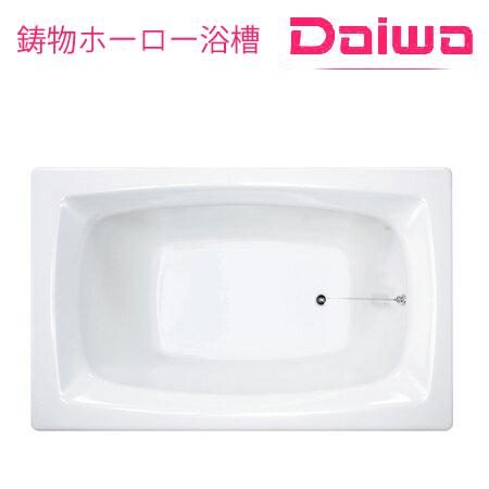 *DAIWA/大和重工*TB-120N[GB/MG/LW/MP/MBR/MGY/MB/CW/MBE] 240L 長さ120cm TBシリーズ いものホーロー浴槽〈メーカー直送送料無料〉