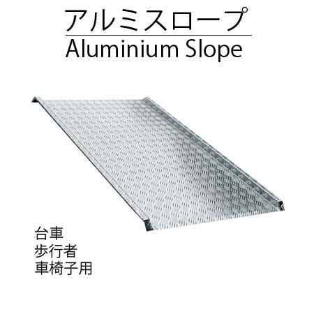 638a7d43177a 送料無料〉*Misugi/ミスギ*アルミスロープ RA300 905x1250mm 高さ50 ...