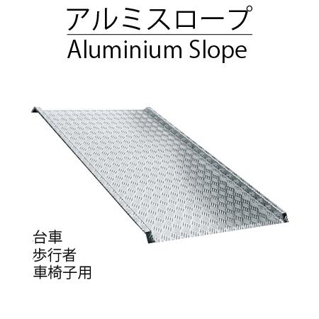 〈送料無料〉*Misugi/ミスギ*アルミスロープ RA400 905x1500mm 高さ50?400mm用 歩行者 車椅子 台車用 軽量〈メーカー直送便/代引・後払不可〉