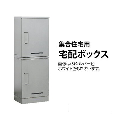 〈送料無料〉*河村電器*KD2-31C[W/S] 宅配ボックス 集合住宅向け2段タイプ 暗証番号キータイプ 宅配の不在に対応