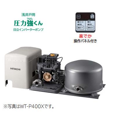 *日立*WT-P400X 浅井戸用自動ポンプ 出力400W [単相100V]【送料無料】