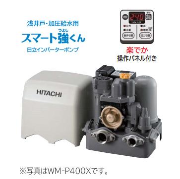 *日立*WM-P400X 浅井戸用・加圧給水用自動ブラダ式ポンプ 出力400W [単相100V]【送料無料】
