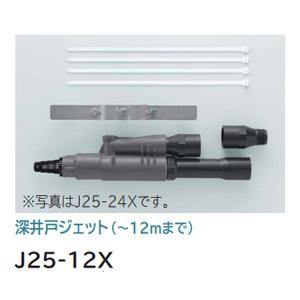 *日立*J25-12X 深井戸ジェット ~12mまで [250W浅深両用ポンプ専用]【送料無料】