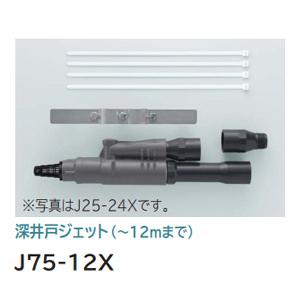 *日立*J75-12X 深井戸ジェット ~12mまで [600W・750W浅深両用・深井戸用ポンプ専用]【送料無料】