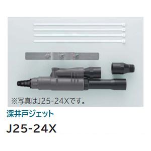 *日立*J25-24X 深井戸ジェット ~24mまで [250W浅深両用ポンプ専用]【送料無料】