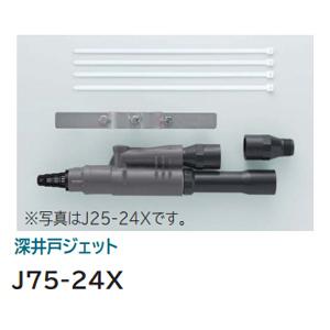 *日立*J75-24X 深井戸ジェット ~24mまで [400・600・750W浅深両・深井戸用ポンプ専用]【送料無料】