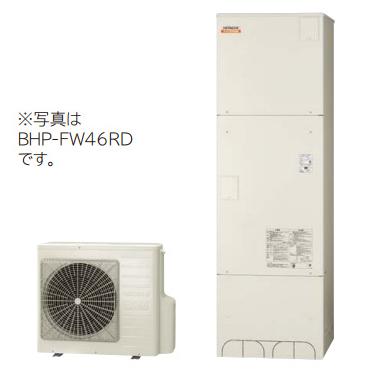 *日立*BHP-FW56RD エコキュート [水道直圧給湯]フルオート 標準タンク[井戸水対応] 560L [主に5~7人用]【メーカー直送送料無料】