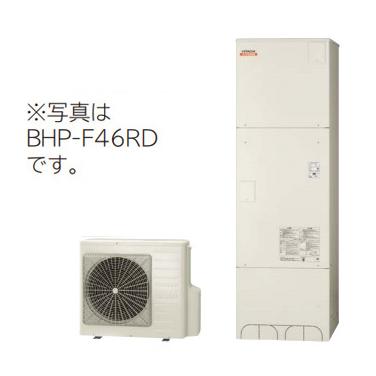 *日立*BHP-F56RDJ エコキュート [水道直圧給湯]フルオート 標準タンク [耐重塩害仕様] 560L [主に5~7人用]【受注生産】【メーカー直送送料無料】