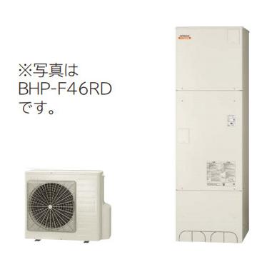 *日立*BHP-F46RDM エコキュート [水道直圧給湯]フルオート 標準タンク [屋内設置仕様] 460L [主に4~6人用]【受注生産】【メーカー直送送料無料】