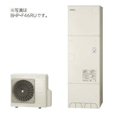 *日立*BHP-F37RUKM エコキュート フルオート 標準タンク[寒冷地・屋内設置仕様] 370L [主に3~5人用]【受注生産】【メーカー直送送料無料】