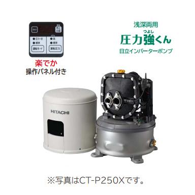 *日立*CT-P250X インバーター 浅深両用自動ポンプ 単相100V【送料無料】