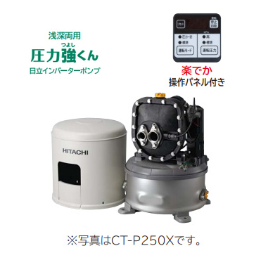 *日立*CT-K250X インバーター 浅深両用自動ポンプ 三相200V【送料無料】