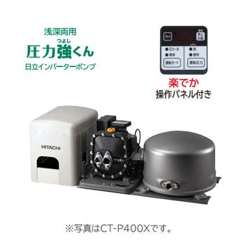 *日立*CT-P400X インバーター 浅深両用自動ポンプ 単相100V【送料無料】