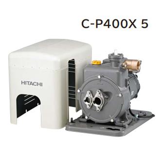 *日立*C-P400X 5〈50Hz用〉浅深両用非自動ポンプ 単相100V【送料無料】
