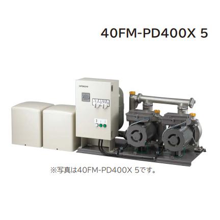 *日立*40FM-PD400X 5〈50Hz用〉自動給水装置交互並列タイプ 単相100V【送料無料】