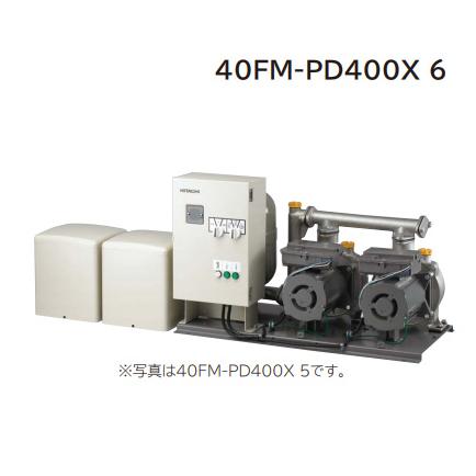 *日立*40FM-PD400X 6〈60Hz用〉自動給水装置交互並列タイプ 単相100V【送料無料】