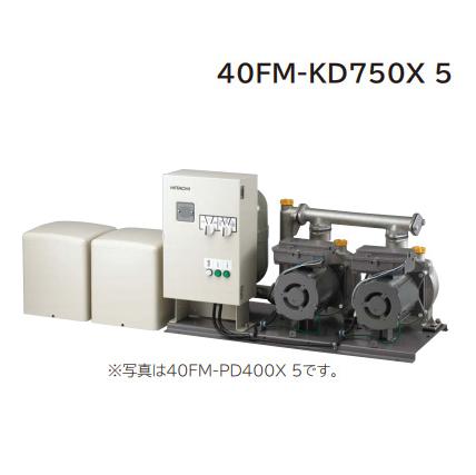 *日立*40FM-KD750X 5〈50Hz用〉自動給水装置交互並列タイプ 三相200V【送料無料】