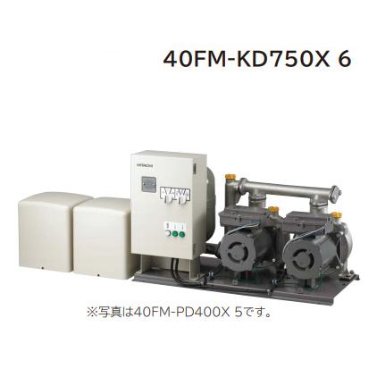 *日立*40FM-KD750X 6〈60Hz用〉自動給水装置交互並列タイプ 単相200V【送料無料】