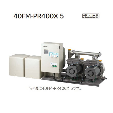 *日立*40FM-PR400X 5〈50Hz用〉自動給水装置交互並列タイプ 単相100V【受注生産】【送料無料】