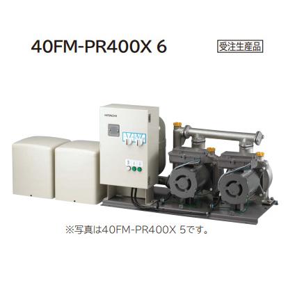 *日立*40FM-PR400X 6〈60Hz用〉自動給水装置交互並列タイプ 単相100V【受注生産】【送料無料】