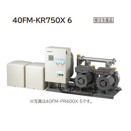 *日立*40FM-PR750X 6〈60Hz用〉自動給水装置交互タイプ 三相200V【受注生産】【送料無料】