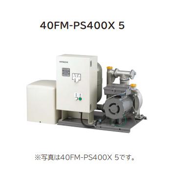 *日立*40FM-PS400X 5〈50Hz用〉自動給水装置単独タイプ 単相100V【送料無料】