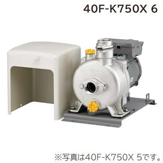 *日立*40F-K750X 6〈60Hz用〉非自動給水装置 三相200V【送料無料】