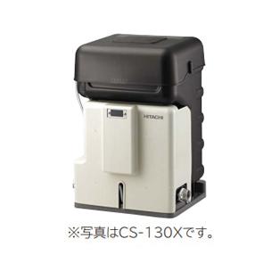 *日立*CS-130X 井戸用 除菌器 50/60Hz共用 単相100V【送料無料】