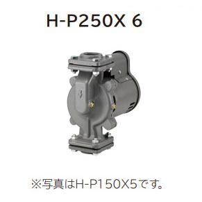*日立*H-P250X 6〈60Hz用〉非自動 温水循環ポンプ 単相100V【送料無料】