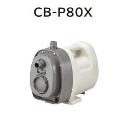 *日立*CB-P80X 非自動 ハンディビルジポンプ 50/60Hz共用 単相100V【送料無料】