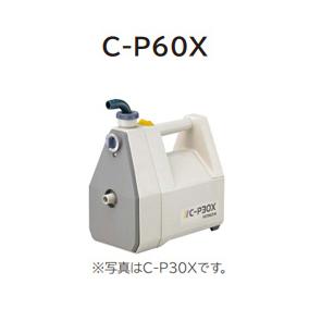 *日立*C-P60X 非自動 ハンディポンプ 50/60Hz共用 単相100V【送料無料】