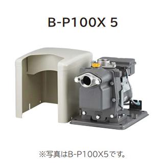 *日立*B-P100X 5〈50Hz用〉非自動 ビルジポンプ 単相100V【送料無料】