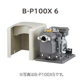 *日立*B-P100X 6〈60Hz用〉非自動 ビルジポンプ 単相100V【送料無料】