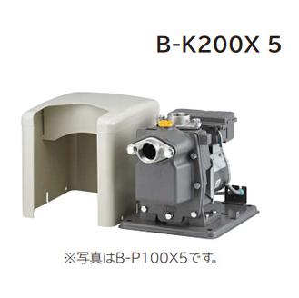 *日立*B-K200X 5〈50Hz用〉非自動 ビルジポンプ 三相200V【送料無料】
