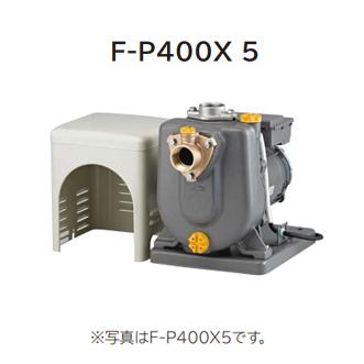 *日立*F-P400X 5〈50Hz用〉非自動 ヒューガルポンプ 単相100V【送料無料】